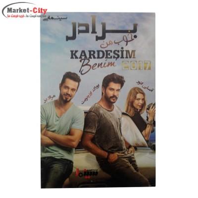 فیلم ترکیه ای برادر خوب من
