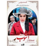 قسمت دوم سریال ایرانی آشوب