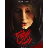 فیلم ایرانی رگ خواب