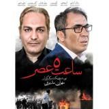 فیلم ایرانی ساعت 5 عصر