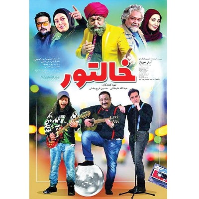 فیلم ایرانی خالتور