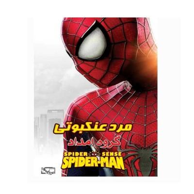 انیمیشن مرد عنکبوتی گروه امداد