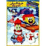 انیمیشن باب اسفنجی خرچنگ برفی