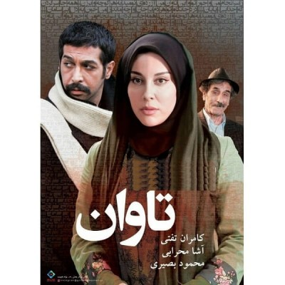 فیلم ایرانی تاوان