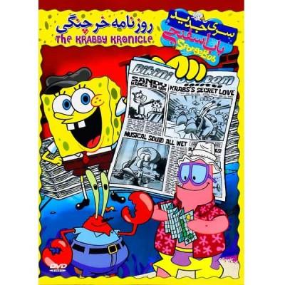 انیمیشن باب اسفنجی روزنامه خرچنگی