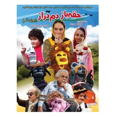 فیلم ایرانی حقه باز دم دراز