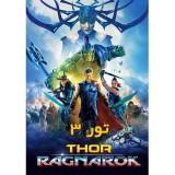 فیلم سینمایی Thor Ragnarok 3