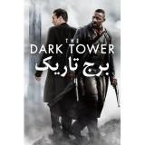 فیلم سینمای برج تاریک