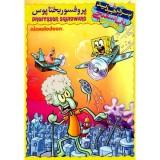 انیمیشن باب اسفنجی پرفسور بختاپوس