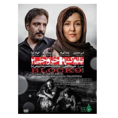 فیلم ایرانی بلوک 9 خروجی 2