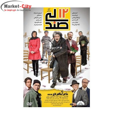 فیلم ایرانی 12 صندلی