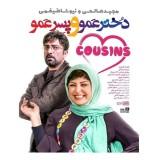 فیلم کمدی دختر عمو پسر عمو