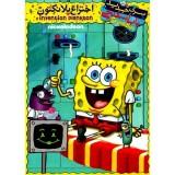 انیمیشن باب اسفنجی اختراع پلانکتون