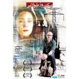 فیلم ایرانی یک روز طولانی