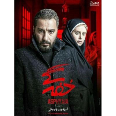 فیلم ایرانی خفگی
