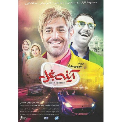 فیلم ایرانی آینه بغل