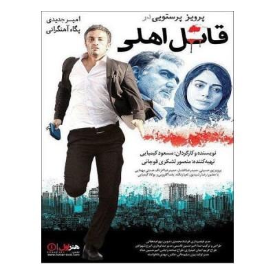 فیلم ایرانی قاتل اهلی