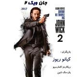 فیلم خارجی جان ویک 2