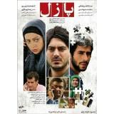 فیلم ایرانی پازل