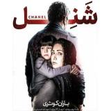 فیلم ایرانی شنل