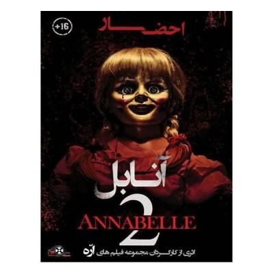 فیلم سینمایی آنابل 2