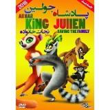 انیمیشن پادشاه جولین 2018