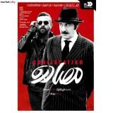 فیلم ایرانی مصادره