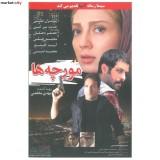 فیلم ایرانی مورچه ها