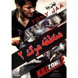 فیلم سینمایی منطقه مرگ 2