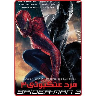 فیلم مرد عنکبوتی 3