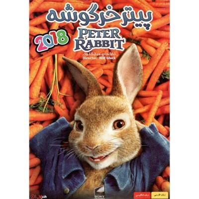 فیلم کمدی پیتر خرگوشه 2018