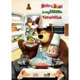 انیمیشن ماشا و خرسه غذای بی مزه