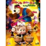 انیمیشن ماشا و خرسه روز شادی