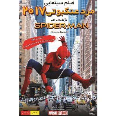 فیلم مرد عنکبوتی بازگشت به خانه