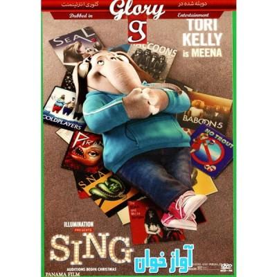 انیمیشن بهترین آواز خوان
