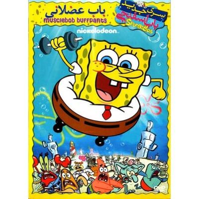 انیمیشن باب عضلانی