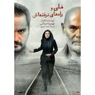 فیلم ایرانی ملی و راه های نرفته اش