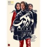 فیلم ایرانی دارکوب