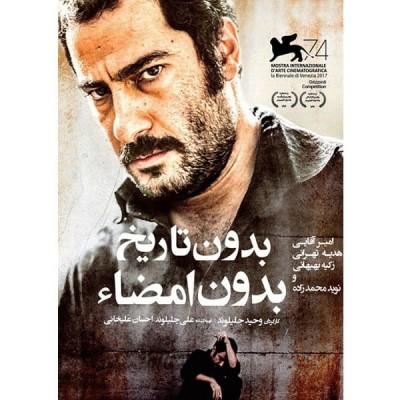 فیلم بدون تاریخ بدون امضاء