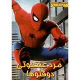 انیمیشن مرد عنکبوتی دوقلوها