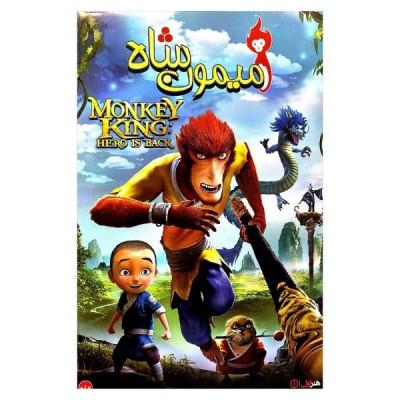 انیمیشن میمون شاه