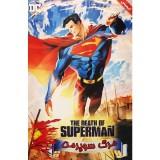 انیمیشن مرگ سوپرمن