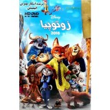 انیمیشن زوتوپیا دوبله فارسی