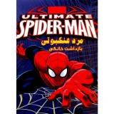 کارتون مرد عنکبوتی بازداشت خانگی
