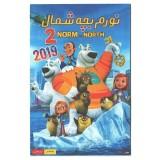 انیمیشن نورم بچه شمال 2
