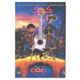 انیمیشن کوکو دوبله فارسی