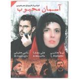 فیلم ایرانی آسمان محبوب