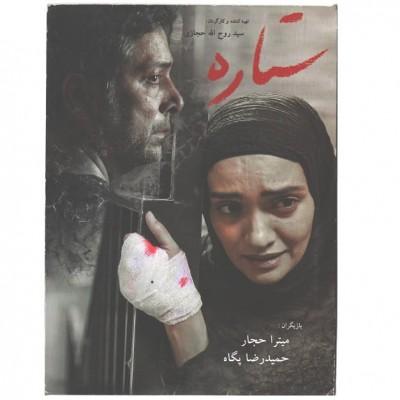 فیلم ایرانی ستاره