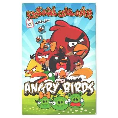 انیمیشن پرندگان خشمگین سال خشم