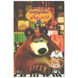 انیمیشن ماشا و خرسه درس پیانو